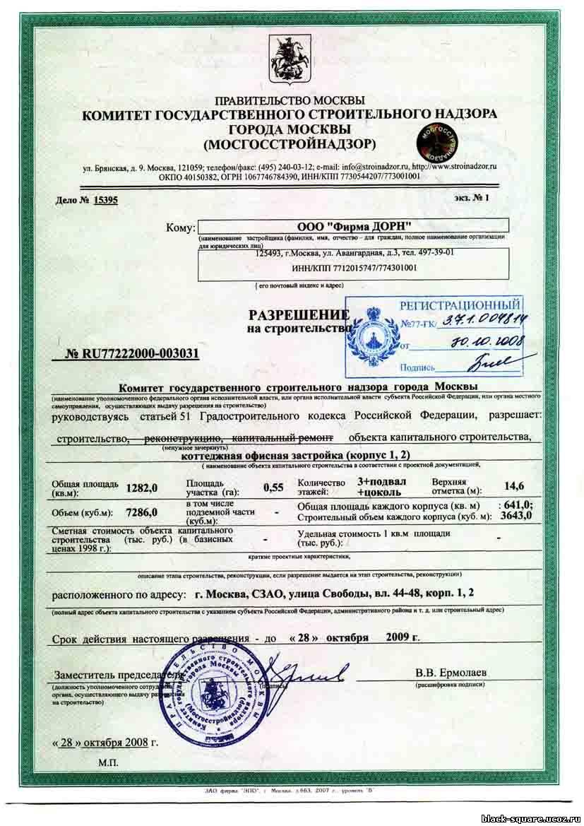 Формы бланки - получение разрешения на строительство
